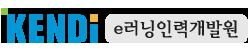 e러닝인력개발원